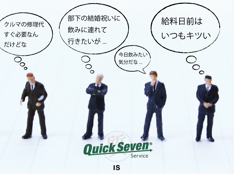 Quick Seven Service is